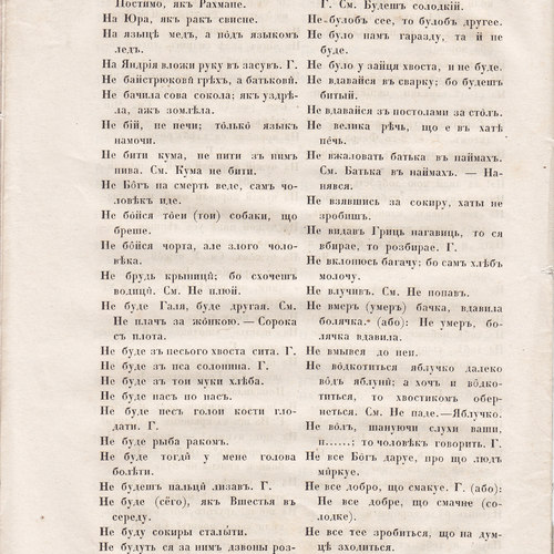 Starosvitsjkyj Bandurysta (190).jpg